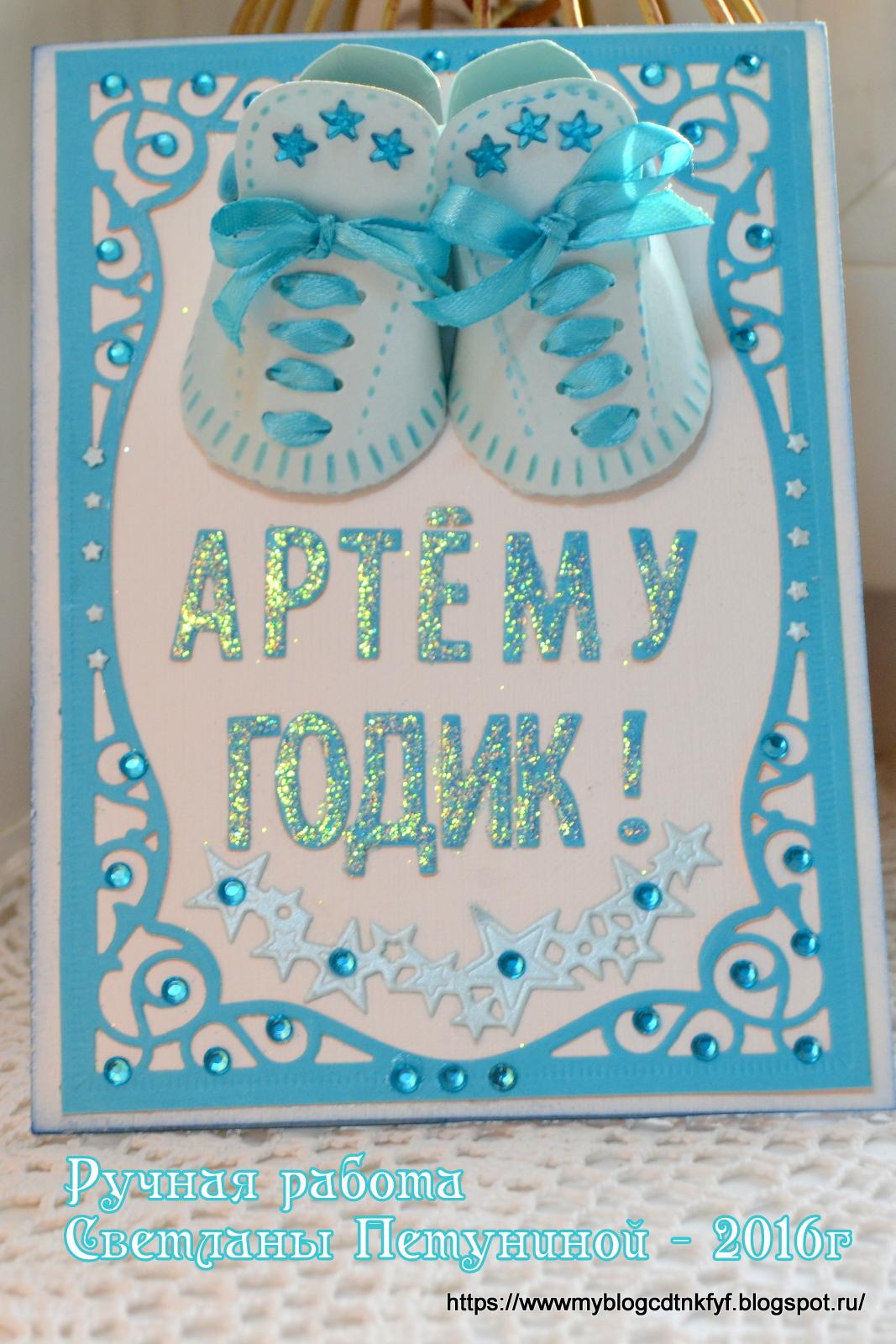 Поздравления с днем рождения Артему 5