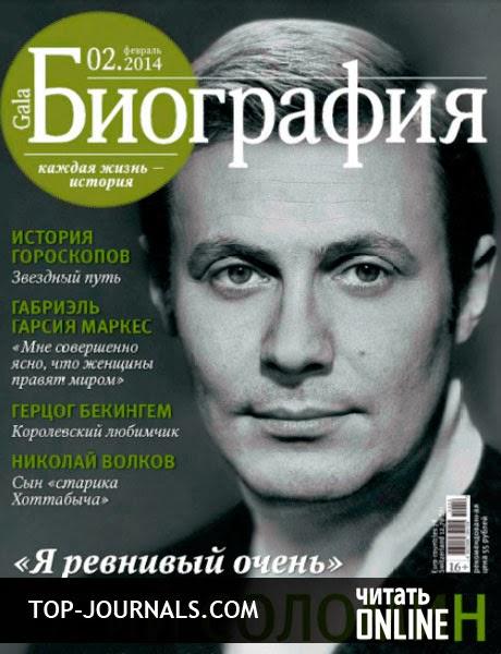 журнал биография август 2017