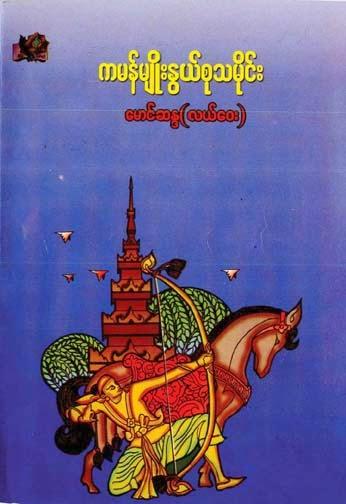 History of Kaman F.jpg