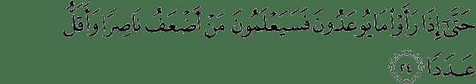 Surat Al-Jin Ayat 24