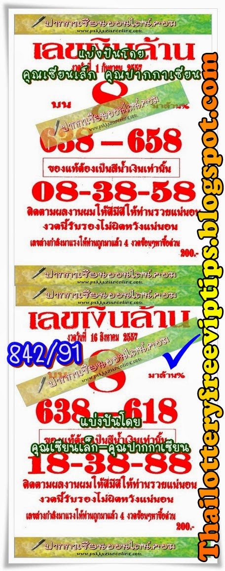 Thai lotto single and Direct 01-09-2014