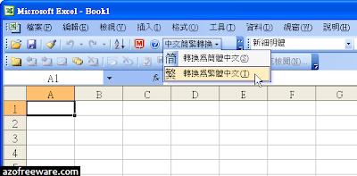 Office 2003 簡繁轉換增益集