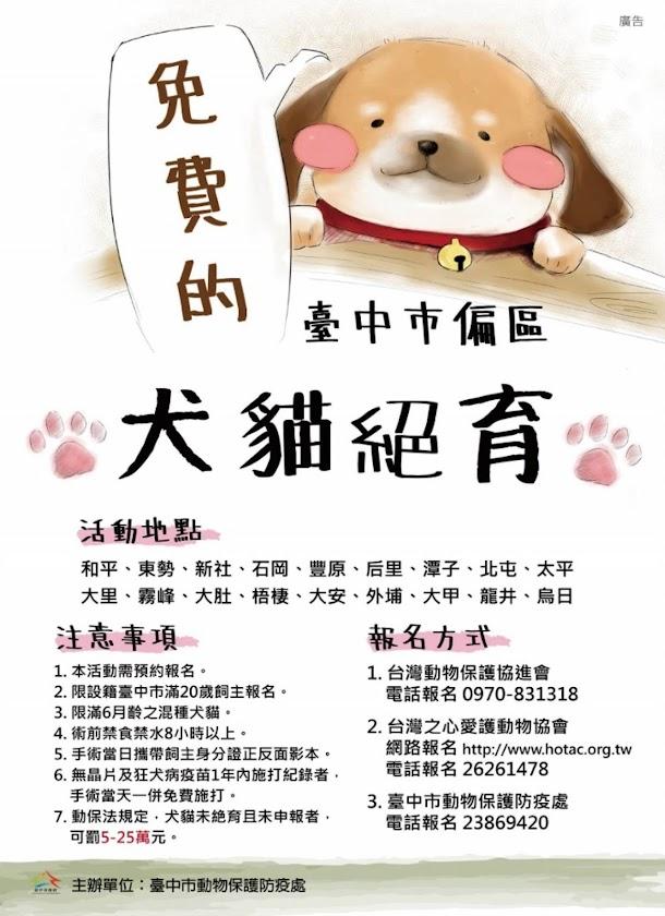 臺中市動物保護防疫處廣告