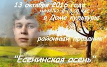 """""""Есенинская осень"""" в Подгородней Покровке -2016"""