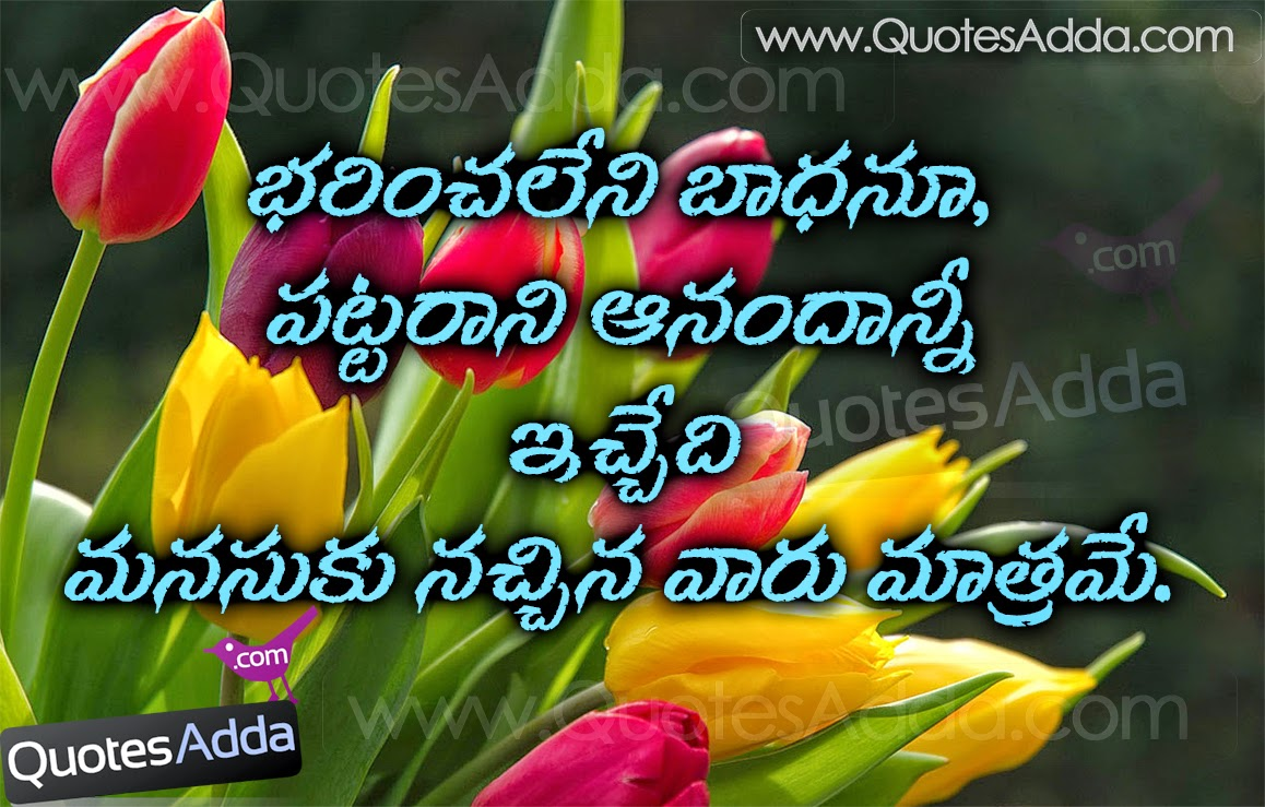 Miss U Love Quotes In Telugu : Love Missing Quotes in Telugu images