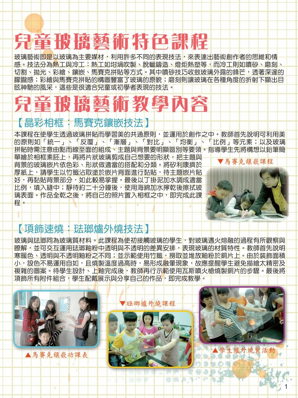 高峰國小玻璃文創特色課程簡介