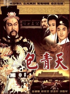 phim Bao Thanh Thiên Phần 8