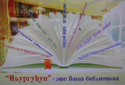 Тулагинская сельская библиотека