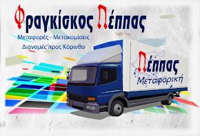 ΠΕΠΠΑΣ ΜΕΤΑΦΟΡΙΚΗ-PEPPAS TRANS