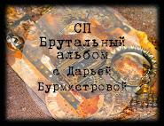 СП с Дарьей Бурмистровой