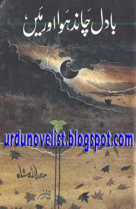 Badal Chand Hawa Aur Mein By Saad Ullah Shah