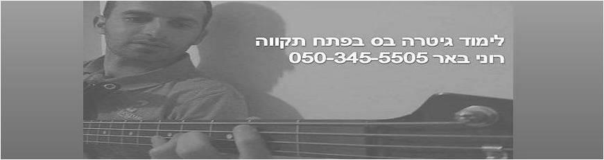 שיעורי גיטרה בס בפתח תקווה רוני באר 050-345-5505