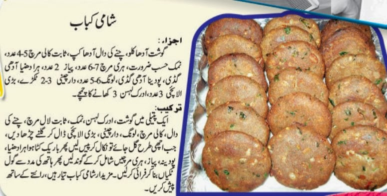 Urdu recepies 4u urdu recipe for shami kabab urdu foods recipes for different foods shami kabab recipe in urdu forumfinder Image collections