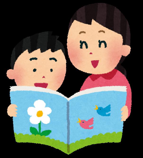 絵本を読み聞かせている女性の ... : 子供 絵本 無料 : 子供
