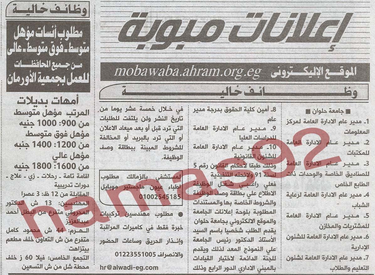 وظائف خالية جريدة الاهرام الاحد 30-06-2013