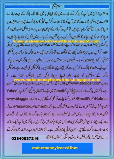 How to made a blog in Blogger In Urdu