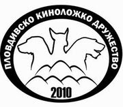 Пловдивско киноложко дружество