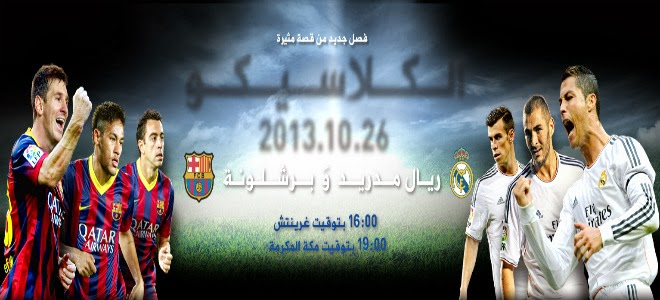 مشاهدة مباراة ريال مدريد وبرشلونة بث مباشر اليوم السبت 26/10/2013 بدون تقطيع عصام الشوالي