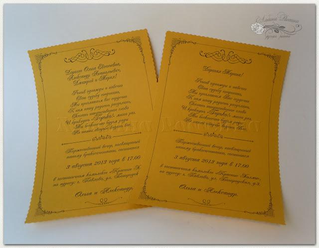 Свадебные приглашения.