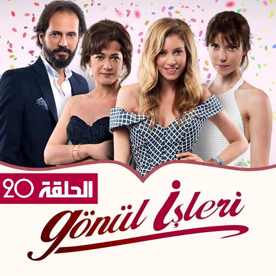 مسلسل مسائل الغرام Gönül İşleri الحلقة 20 مترجمة للعربية HD