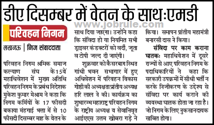 UP Paribahan Nigam (Transport) DA (Mahengai Bhatta) Related latest News as on 29/11/2014