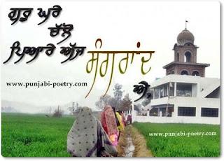 Sangrand - Punjabi Poetry