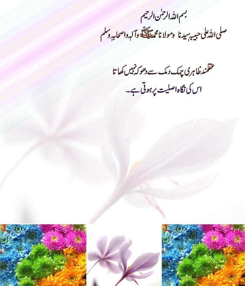 Quotes On Trust In Urdu zareen in urdu | aqwal...
