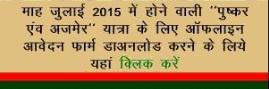 Samajwadi Shravan Pushkar Yatra 2015 Avedan Patra