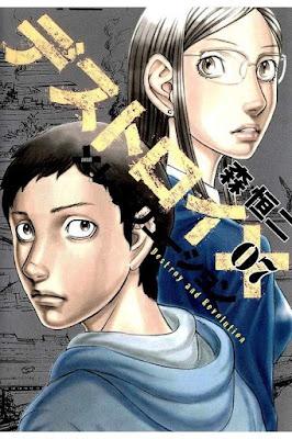 デストロイアンドレボリューション 第01-07巻 [Destroy and Revolution vol 01-07] rar free download updated daily