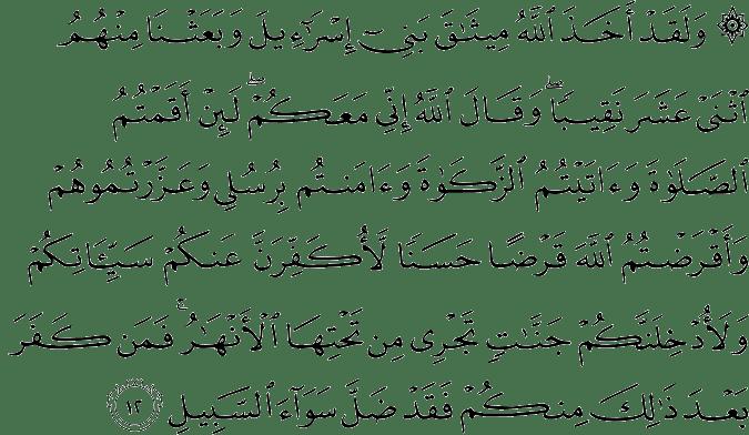 Surat Al-Maidah Ayat 12