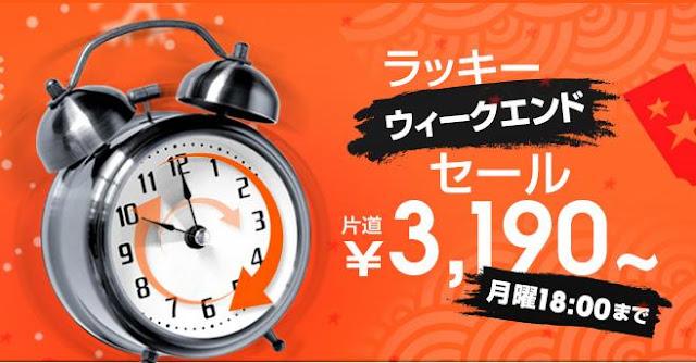續賣!日本捷星 Jetstar 大阪/東京飛香港單程5,490円起、內陸線3,190円起,明早9時開賣。