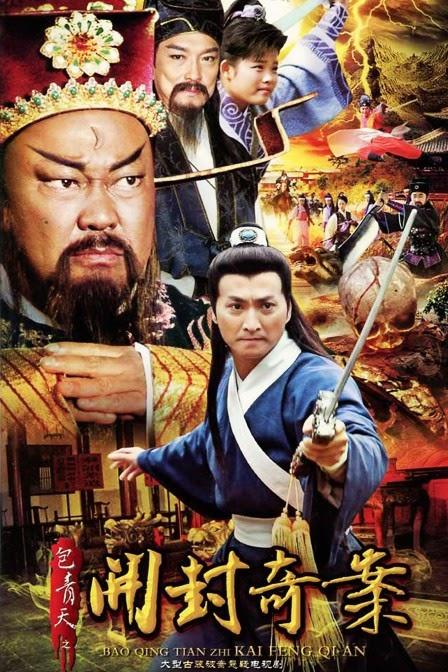 Tân Bao Thanh Thiên: Khai... - Arbiter Of Kaifeng... (2013)
