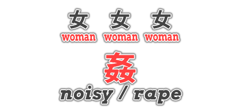 Songucation: The Sexist Japanese Words