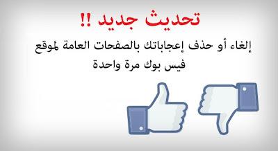 تحديث : طريقة إلغاء أو حذف إعجاباتك بالصفحات العامة لموقع فيس بوك بدون تعب