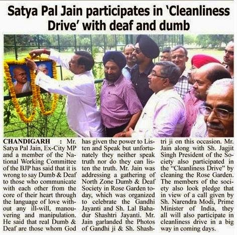 Satya Pal Jain participates in 'Cleanliness Drive' with deaf and dumb