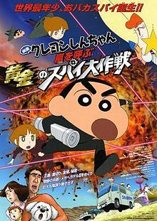 Free Download Shinchan Golden Spy Full Movie Hindi Dubbed 300mb Hd
