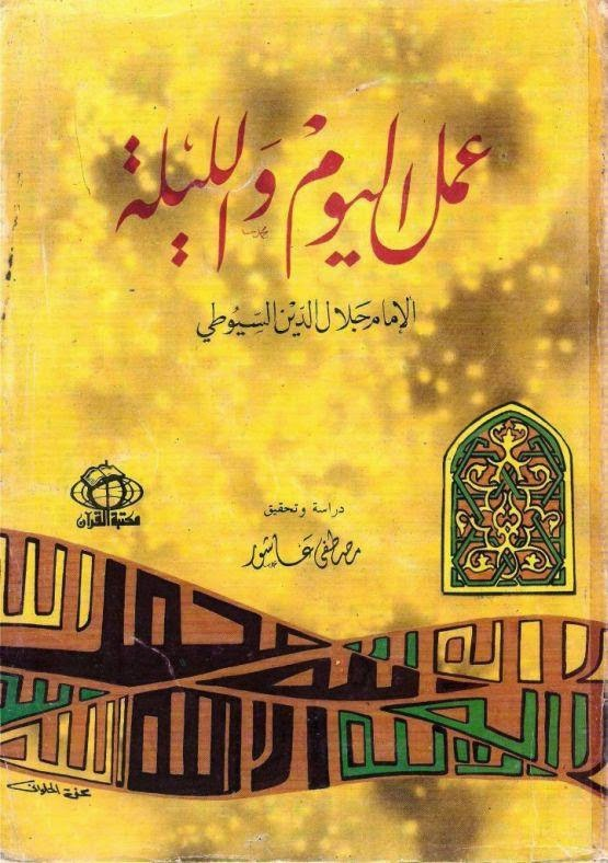 كتاب عمل اليوم والليلة - الإمام السيوطي