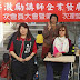 Guest Blogger Andrew With Kelly Ma a Parlimentary Candidate With GNE Myopathy Living in Taiwan