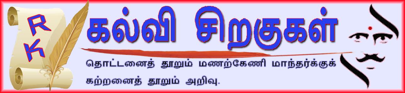 கல்வி சிறகுகள் ஆர்கே