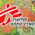 Το Ηράκλειο νέος σταθμός στην «περιοδεία ευαισθητοποίησης» των Γιατρών Χωρίς Σύνορα
