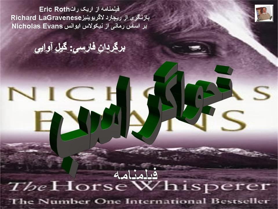 فیلمنامۀ نجواگر اسب