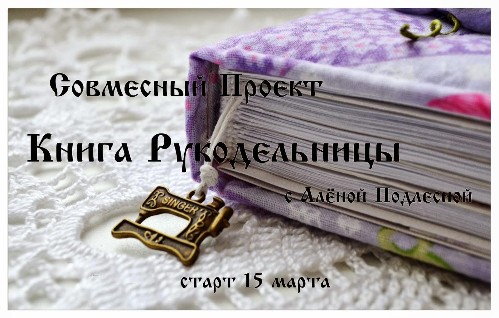 """СП """"Книга рукодельницы"""""""