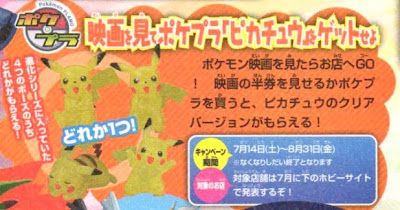 Pokemon Plamo Promotion 2012 from Dengeki Magazine