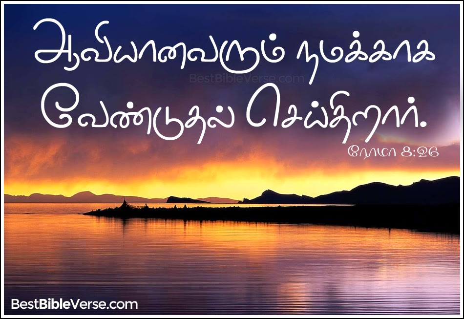 Pics For > Tamil Bible Words Wallpapers