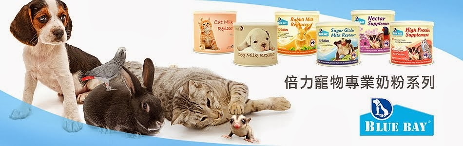 倍力寵物健康食品Blue Bay Pet Food