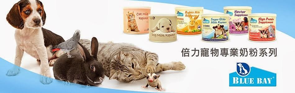 倍力寵物健康食品Blue Bay Pet Food