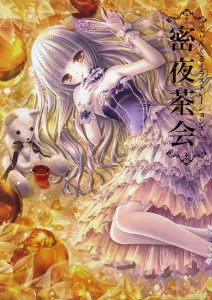 [Artbook] てぃんくるイラストレーションズ 密夜茶会 [Tinkle Illustrations Mitsuya Chakai]