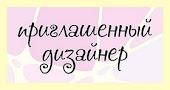 ПД в блоге Fairy's Challenges