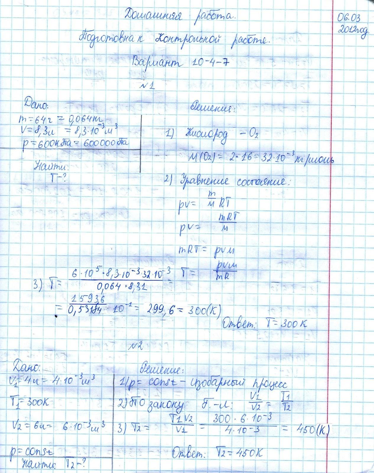Электронная тетрадь Подготовка к Контрольной работе Молекулярная  Подготовка к Контрольной работе Молекулярная Физика Вариант 10 4 7