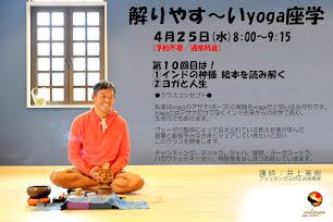 4月25日(水)解りやす〜いyoga座学/ヒデキ先生